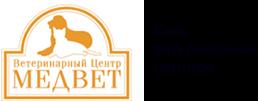 Ветеринарный цетр МЕДВЕТ