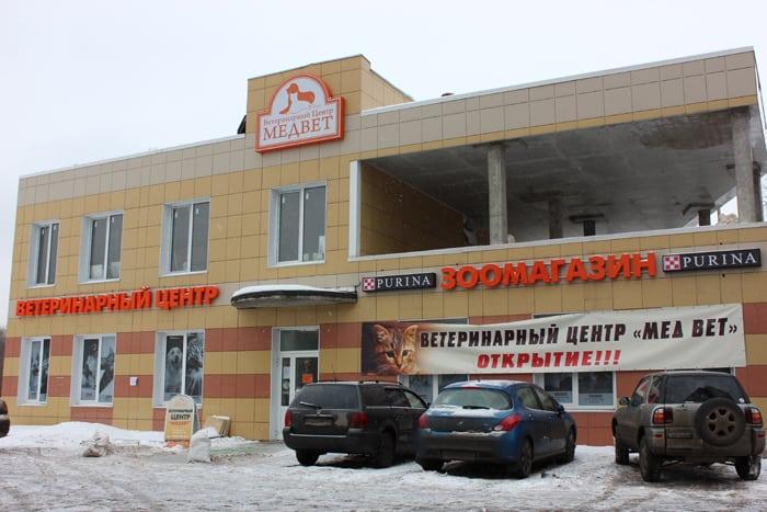 Ветеринарный центр МедВет на проспекте Вернадского