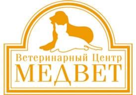 """Сеть Ветеринарных Центров """"МЕДВЕТ"""""""