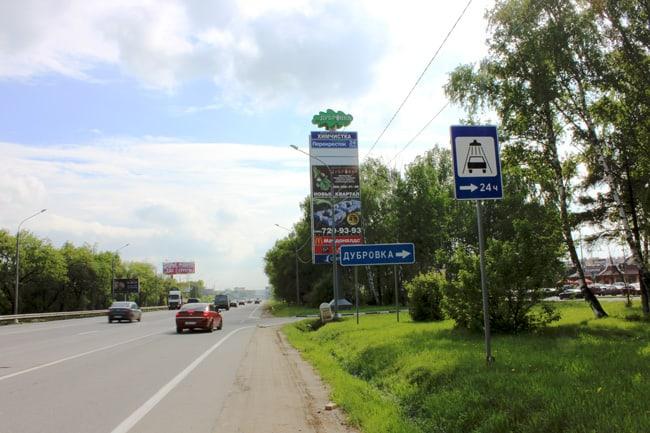 Проезд в Дубровку