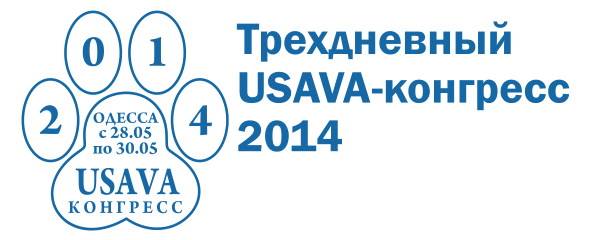 USAVA-конгресс