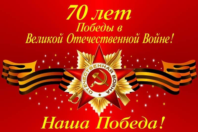 70-let-pobedi