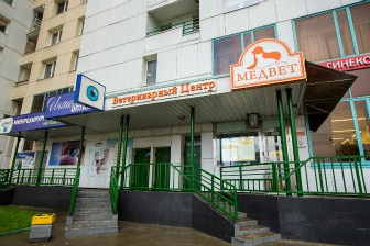 Ветеринарная клиника на Ленинском проспекте