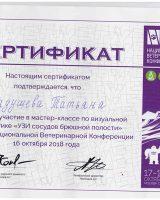 Гладушева сертификаты-1