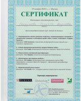 Гладушева сертификаты-4