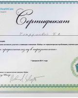 Гладушева сертификаты-5