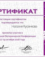 Кусенкова