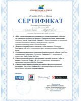 Лабынцева 2
