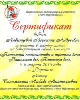 Лабынцева 3