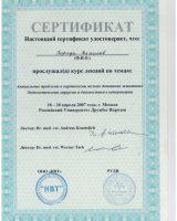 Порада сертификаты-4