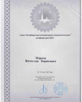 Порада сертификаты-5
