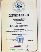 Порада сертификаты-6
