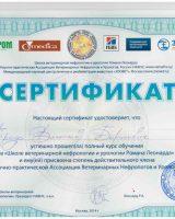 Порада сертификаты-7