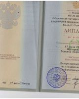 Щугорев диплом+сертификт-1