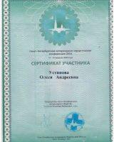 Устинова сертификаты-1