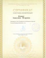 сертификаты_Страница_01
