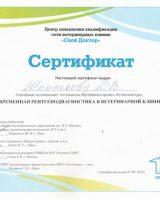 сертификаты_Страница_25