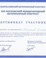 сертификаты_Страница_26