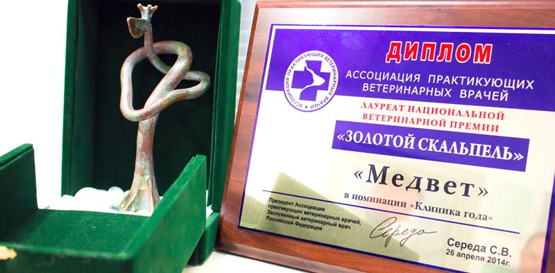 Ветеринарная премия