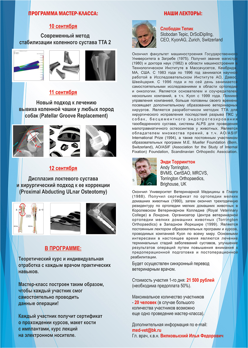 Российско-швейцарский мастер-класс по ортопедии