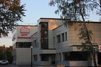 Ветеринарная клиника в Троицке