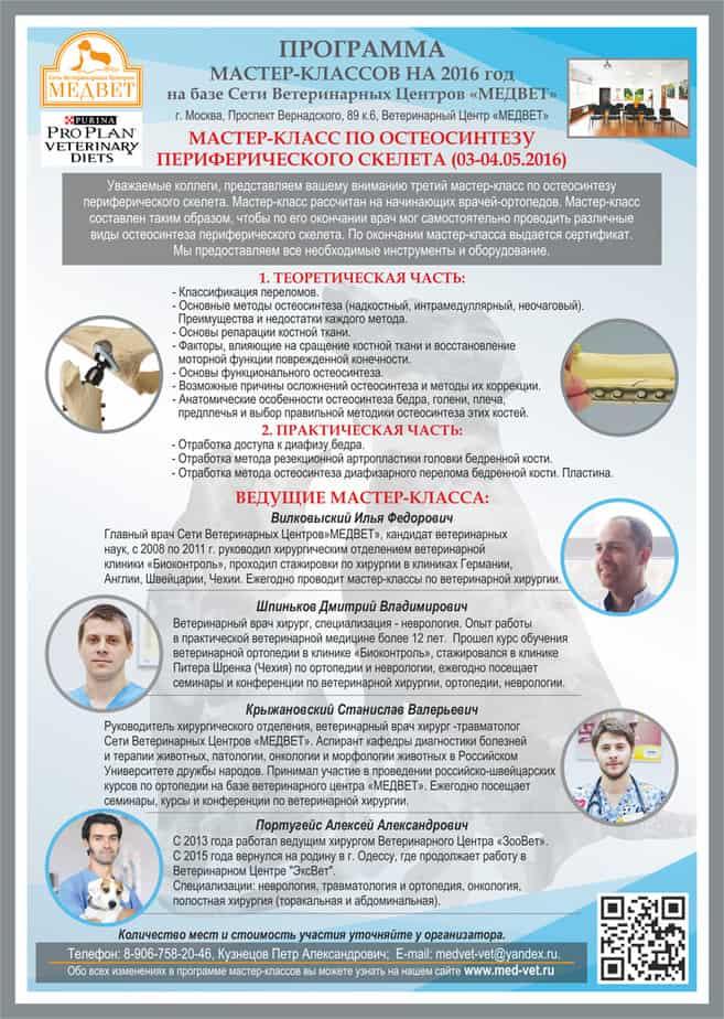 Мастер-класс по остеосинтезу периферического скелета