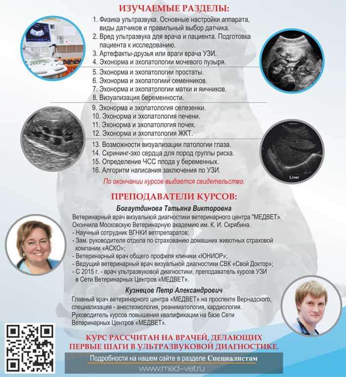 ИЮНЬ 2016 года - набор в группу для врачей Москвы и Подмосковья